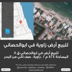 للبيع أرض في ابوالحصاني زاوية صف ثاني من البحر