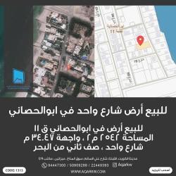 للبيع أرض ابوالحصاني شارع واحد صف ثاني من البحر