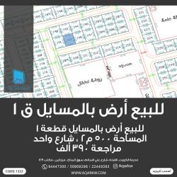 للبيع أرض بالمسايل شارع واحد