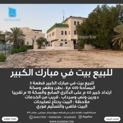 للبيع بيت في مبارك الكبير