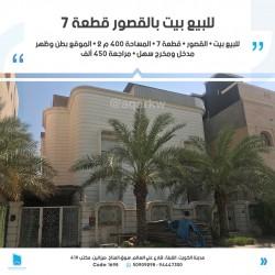 للبيع بيت بالقصور قطعة 7