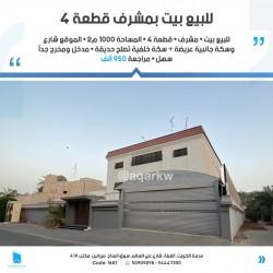للبيع بيت بمشرف قطعة 4