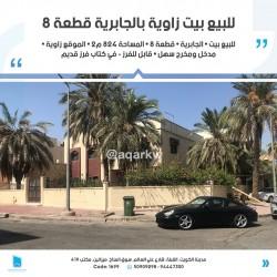للبيع بيت زاوية بالجابرية قطعة 8